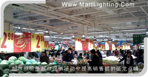 超市日光灯带-超市灯具专家(北华照明灯具公司)